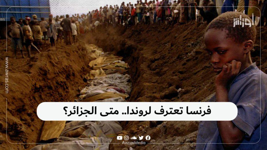 #ماكرون يعترف بارتكاب بلاده لجرائم حرب في روندا.. ماذا عن #الجزائر؟.. شاهد الفيديو