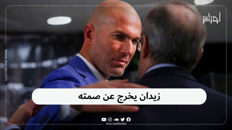 زين الدين زيدان في رسالة مفتوحة يكشف فيها أسباب رحيله عن ريال مدريد.. شاهد ما قاله