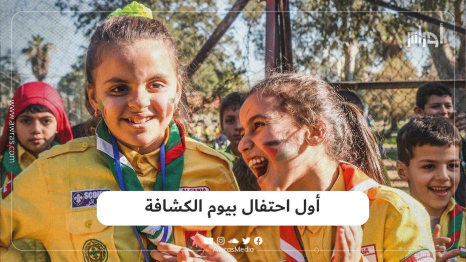 لأول مرة في تاريخها.. #الجزائر تحتفل باليوم الوطني لـ #الكشافة_الإسلامية.. شاهد قصة تأسيس الكشافة في الجزائر