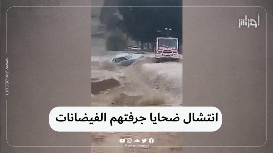 انتشال ضحايا جرفتهم الفيضانات
