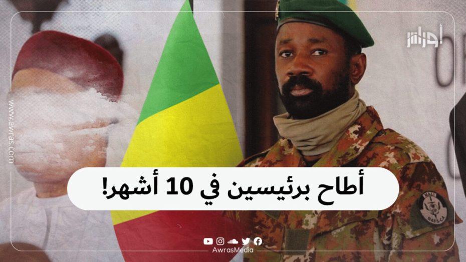 انقلب على رئيسين لبلاده في ظرف أشهر قليلة.. تعرف على الضابط الشاب مهندس انقلابات #مالي العسكرية