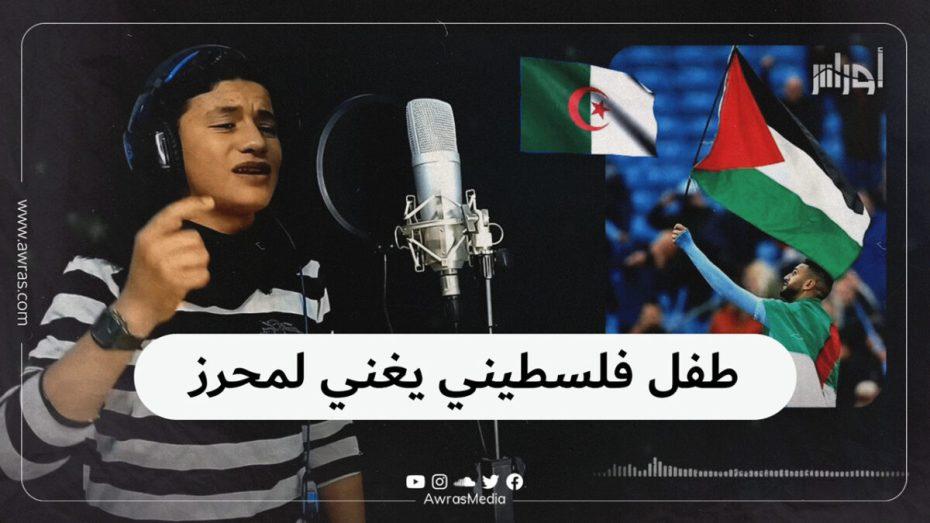 طفل فلسطيني يغني لرياض #محرز وفوزه بقب #البريمرليغ وتضامنه مع فلسطين.. شاهد الفيديو