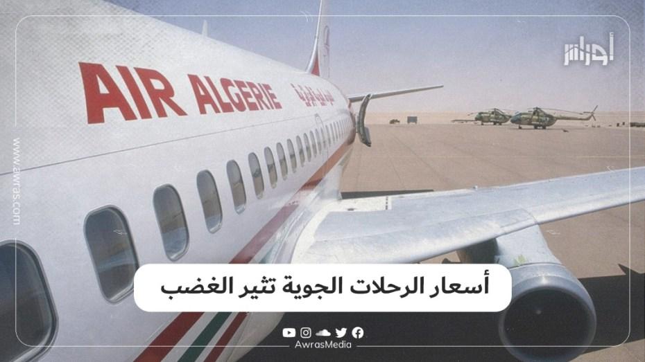أسعار الرحلات الجوية تثير الغضب