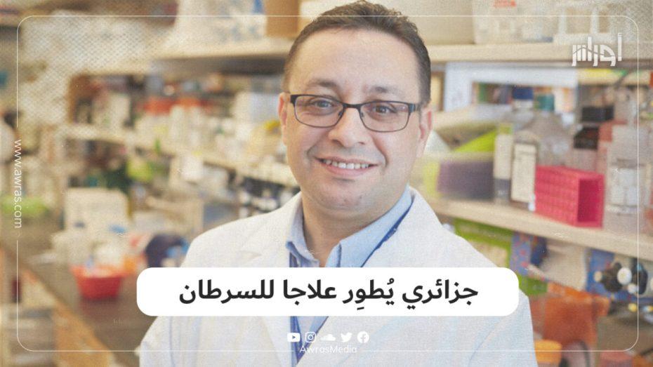 جزائري يُطوِر علاجا للسرطان