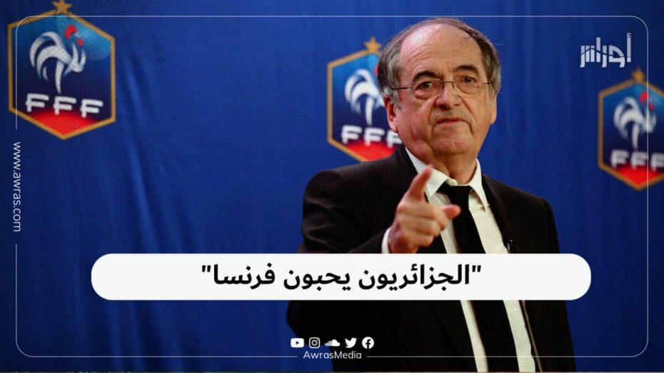 """""""الجزائريون يحبون فرنسا"""""""