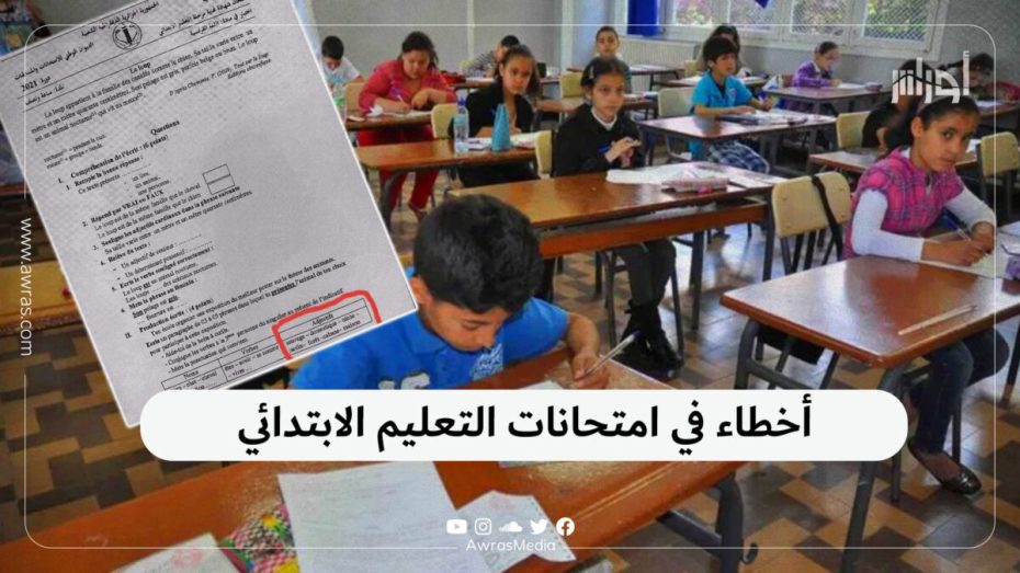 أخطاء في امتحانات التعليم الابتدائي