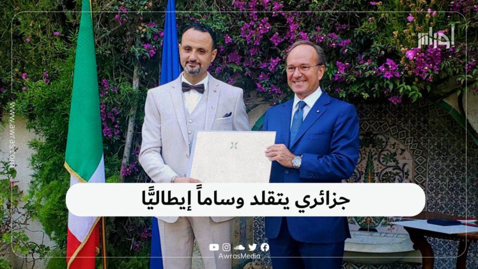 جزائري يتقلد وساما إيطاليا