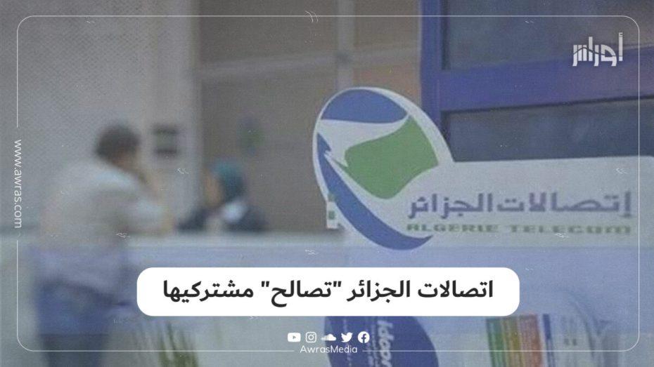"""اتصالات الجزائر """"تصالح"""" مشتركيها"""