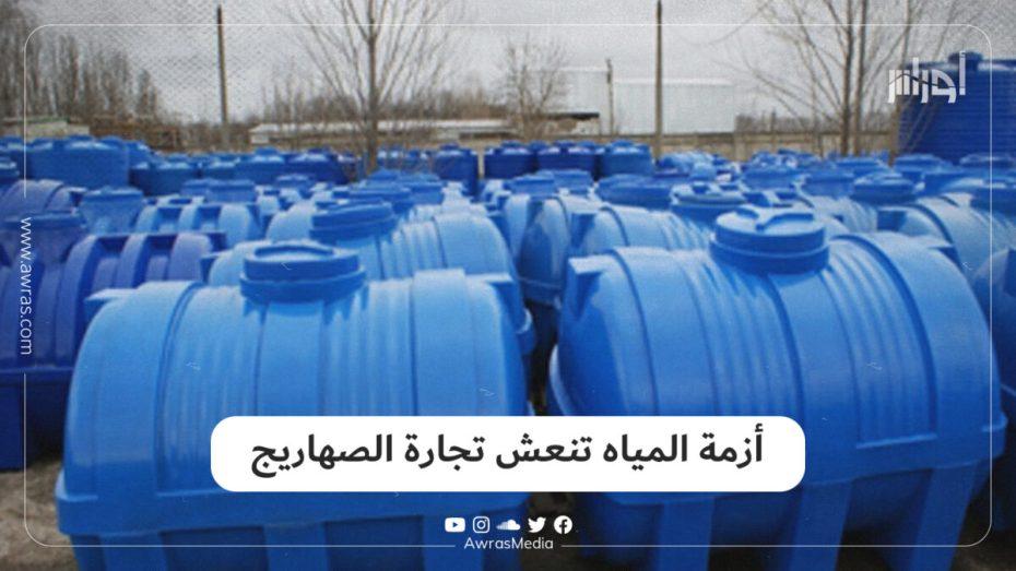أزمة المياه تنعش تجارة الصهاريج