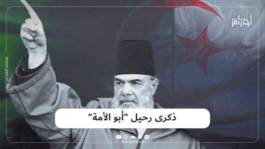 """ذكرى رحيل """"أبو الأمة"""""""