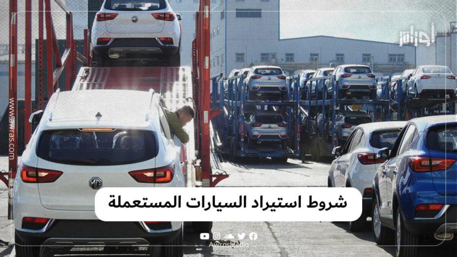 شروط استيراد السيارات المستعملة