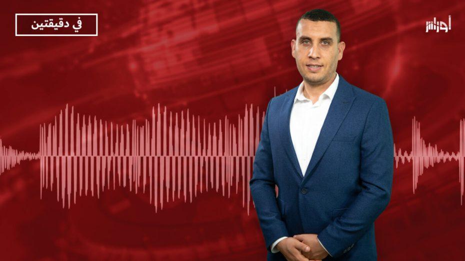 أخبار الجزائر في دقيقتين من أوراس | 08 جوان