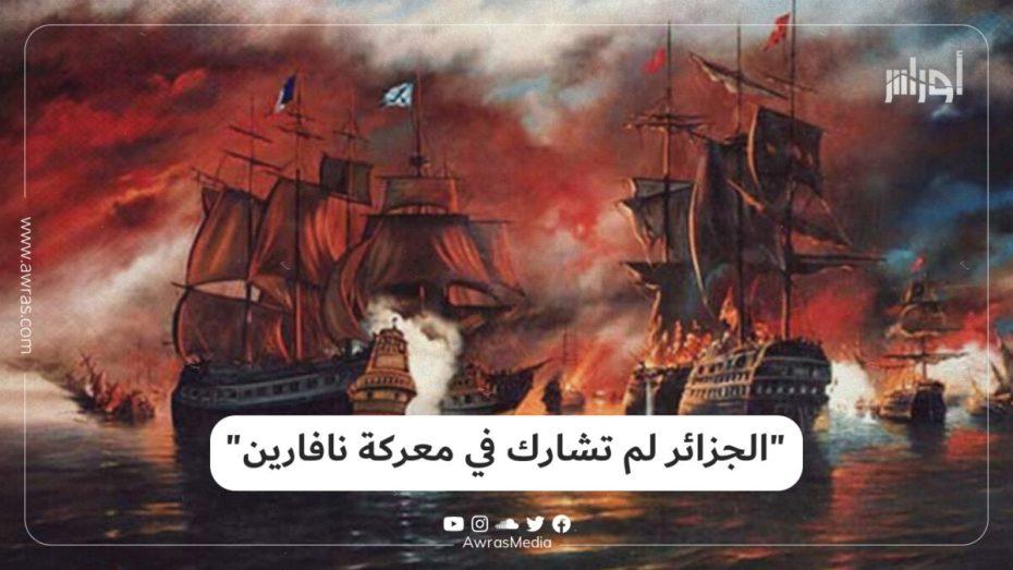 """""""الجزائر لم تشارك في معركة نافارين"""""""