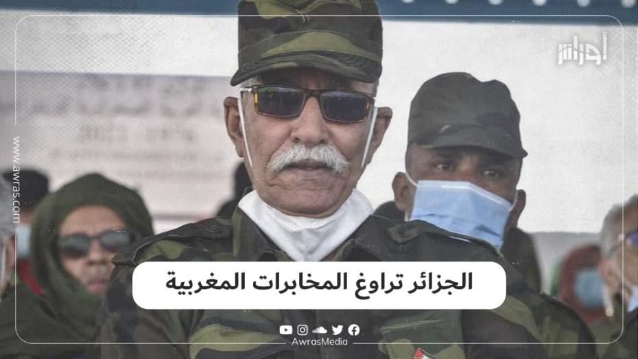 الجزائر تراوغ المخابرات المغربية