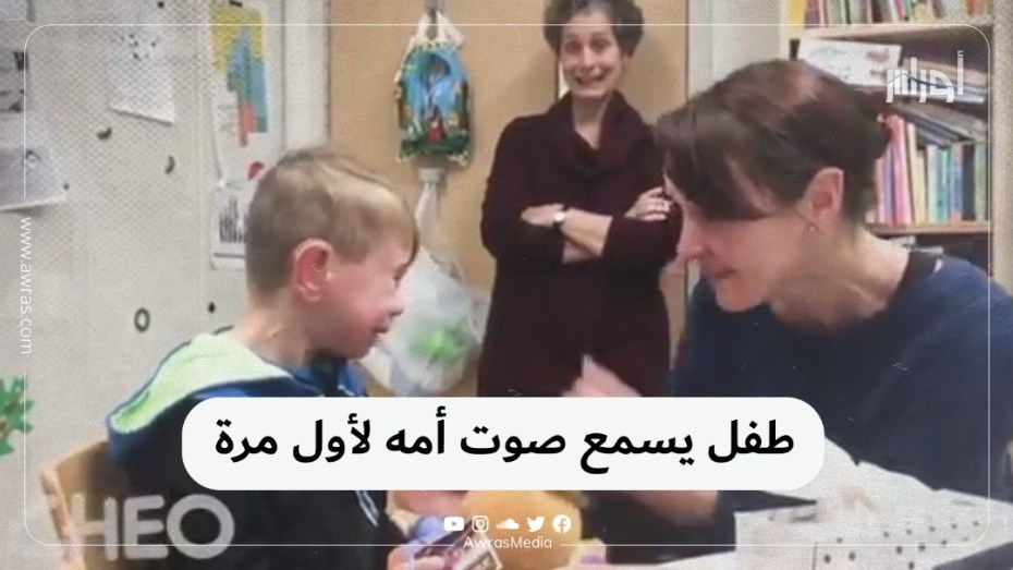 طفل يسمع صوت أمه لأول مرة