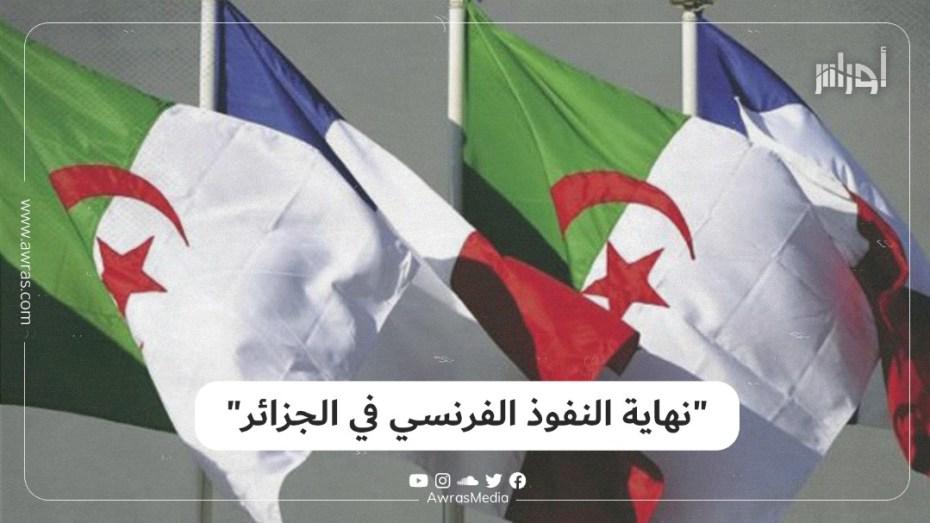 """""""نهاية النفوذ الفرنسي في الجزائر"""""""