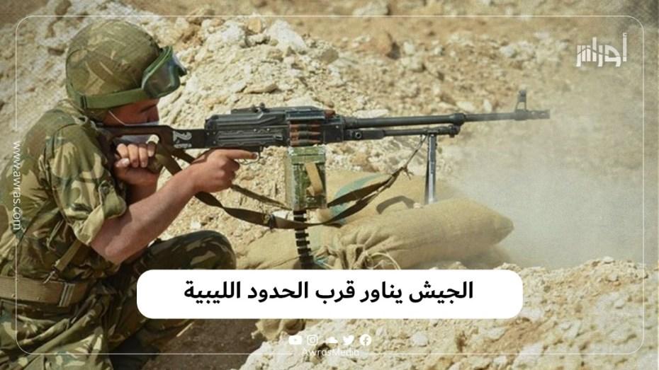 الجيش يناور قرب الحدود الليبية