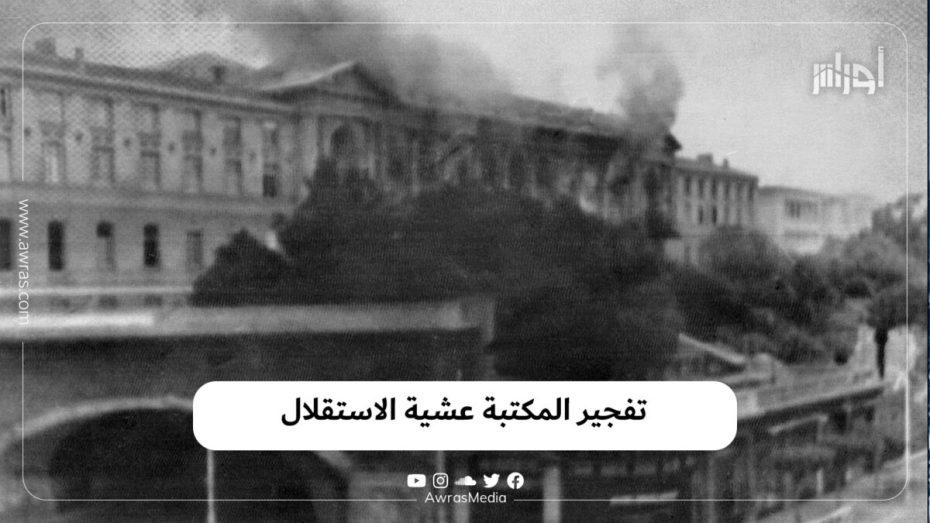 تفجير المكتبة عشية الاستقلال