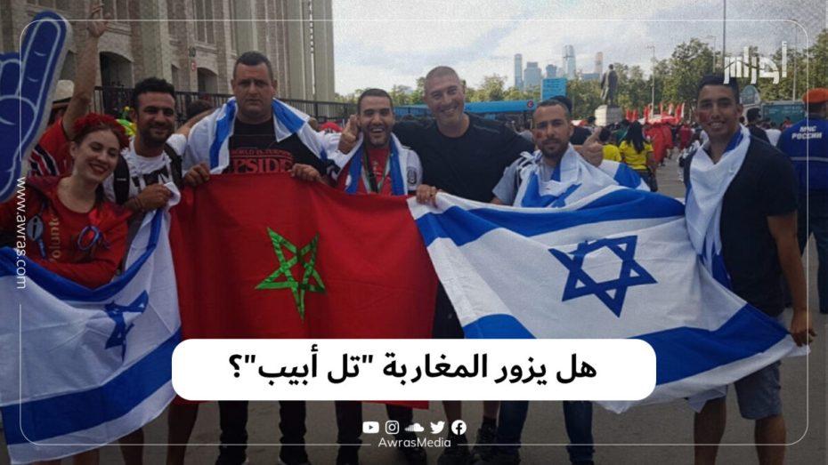 """هل يزور المغاربة """"تل أبيب""""؟"""