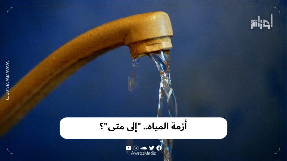 """أزمة المياه..""""إلى متى""""؟"""