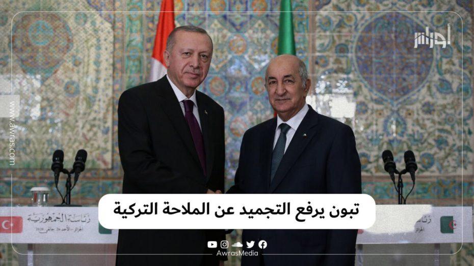 خط الملاحة البحرية بين #تركيا و #الجزائر يعود بعد 20 سنة من التجميد في عهد الرئيس السابق #بوتفليقة.. شاهد التفاصيل