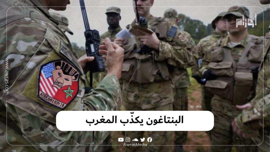 البنتاغون يكذب المغرب