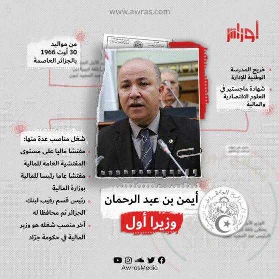 أيمن بن عبد الرحمان الوزير الأول الجزائري