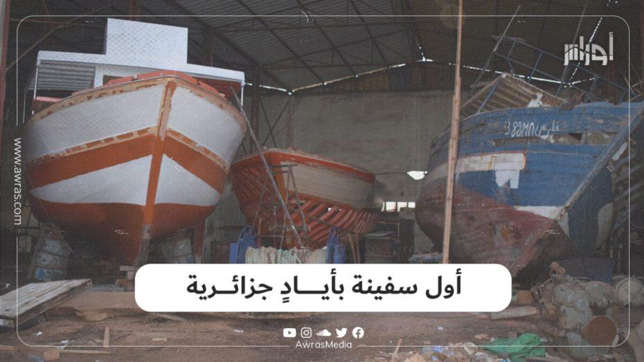 أول سفينة بأيادٍ جزائرية