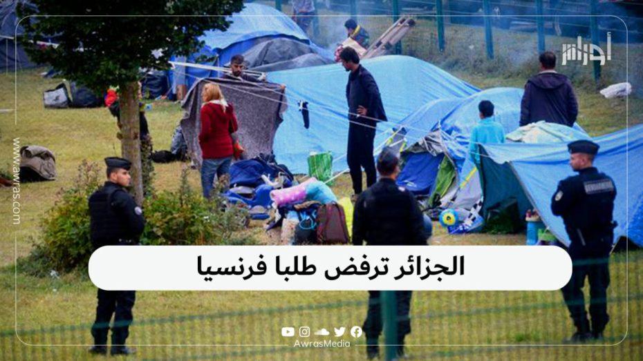 الجزائر ترفض طلبا فرنسيا