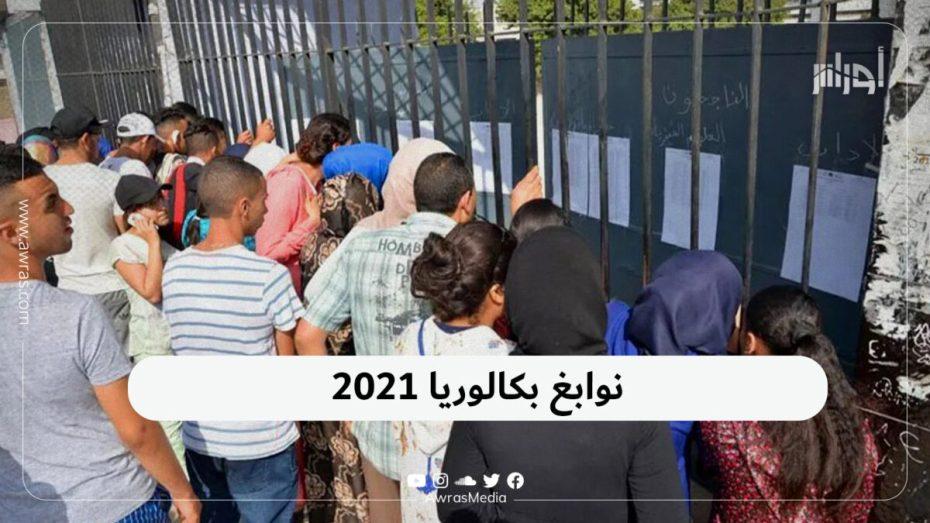 نوابغ بكالوريا 2021