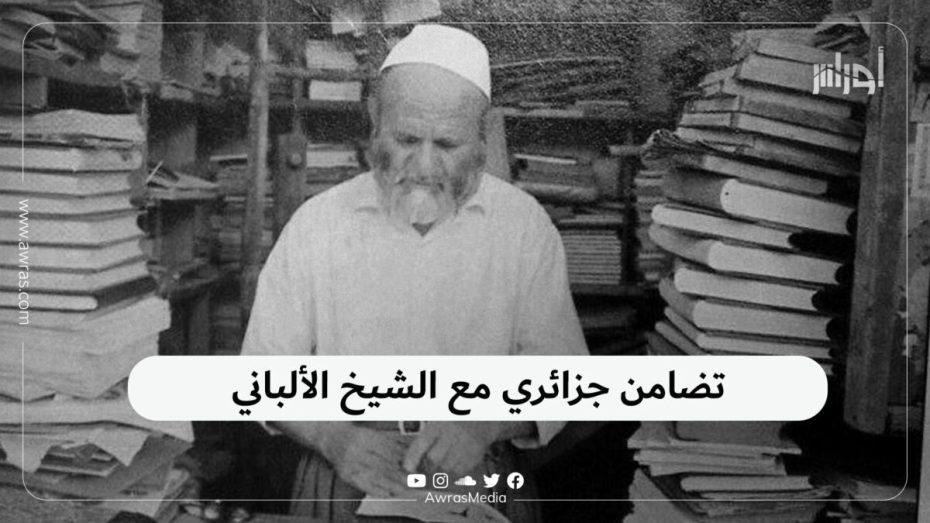تضامن جزائري مع الشيخ الالباني