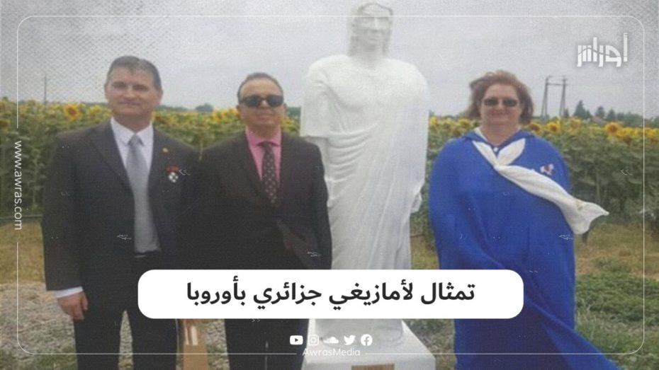 تمثال لأمازيغي جزائري بأوروبا