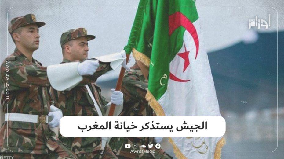 الجيش يستذكر خيانة المغرب