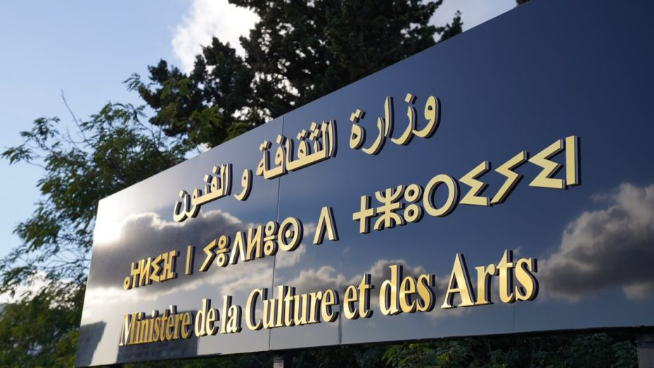 وزارة الثقافة تعرض مدارسها ومعاهدها على الناجحين في البكالوريا