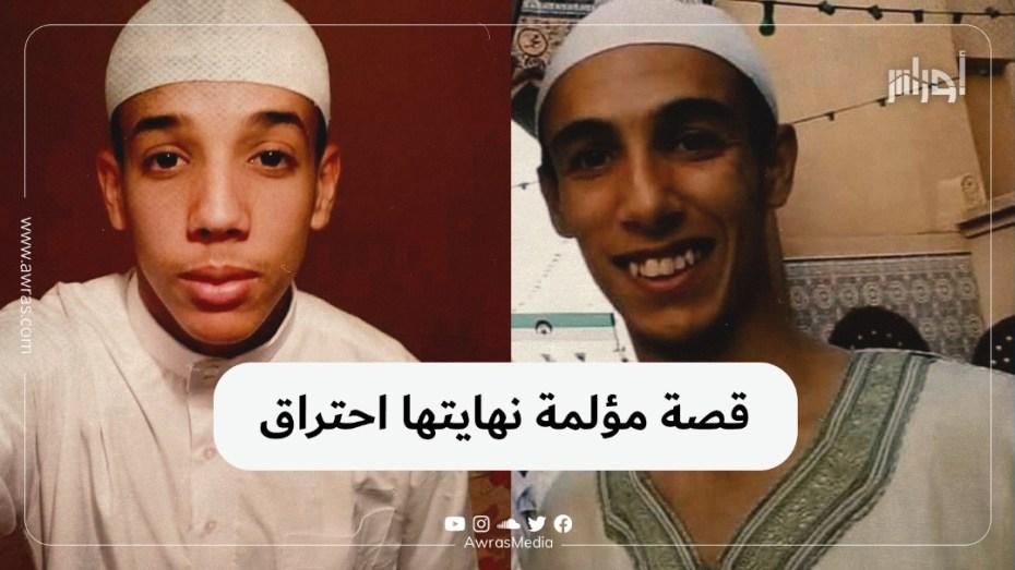 شقيقان من #الأغواط كانا يحلمان بمستقبل يتناسب مع مؤهلهما الجامعي لكن النهاية كانت مؤلمة