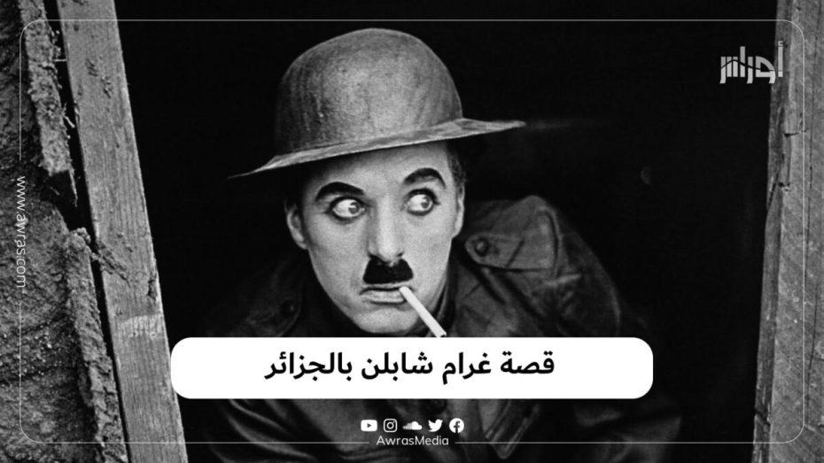 قصة غرام شابلن بالجزائر