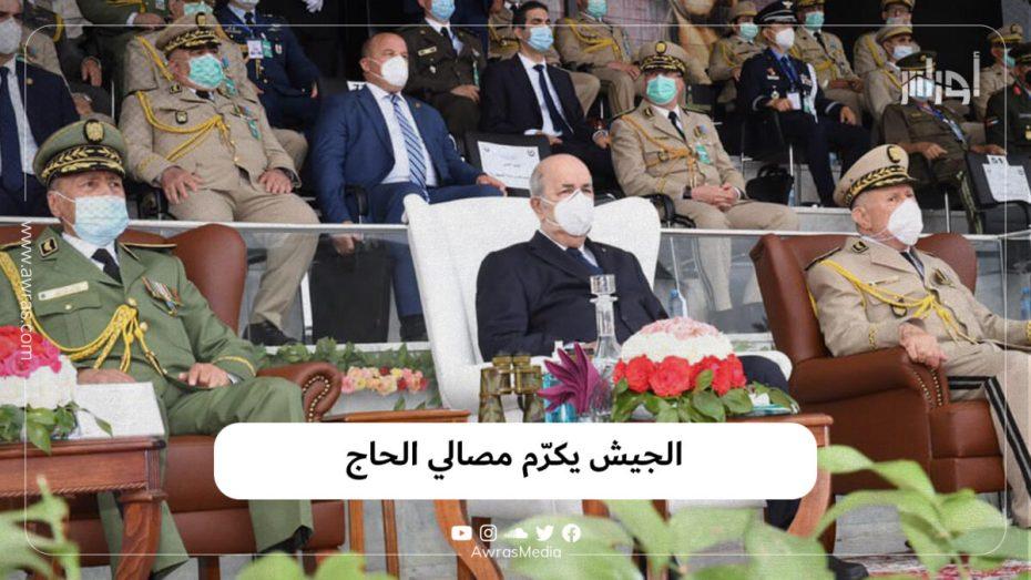 الجيش يكرَّم مصالي الحاج
