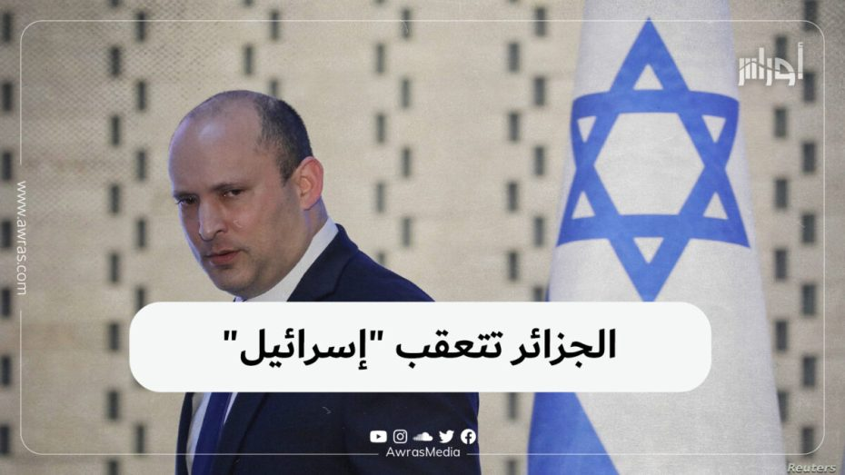 """الجزائر تتعقب """"إسرائيل"""""""
