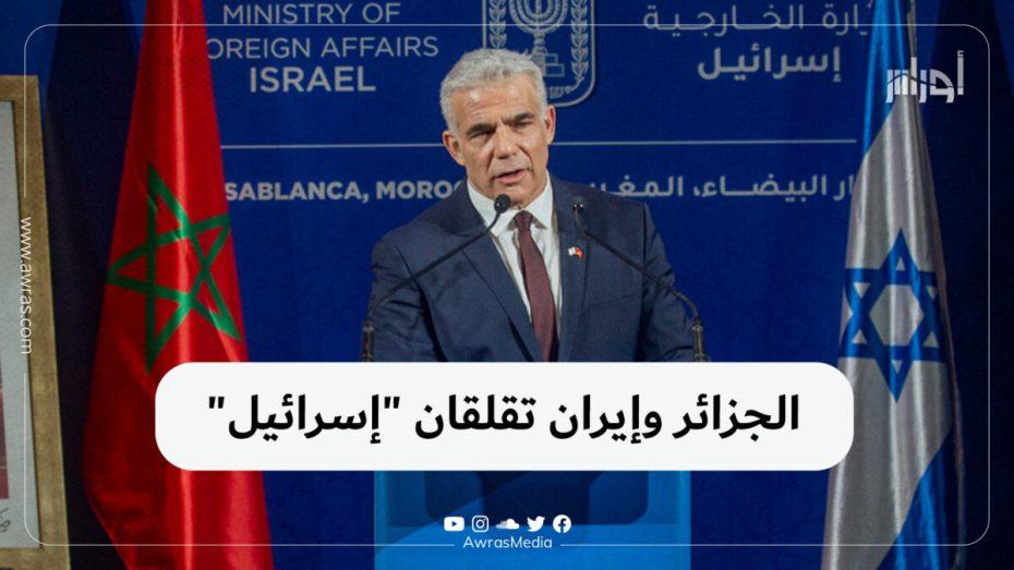 """الجزائر وإيران تقلقان """"إسرائيل"""""""