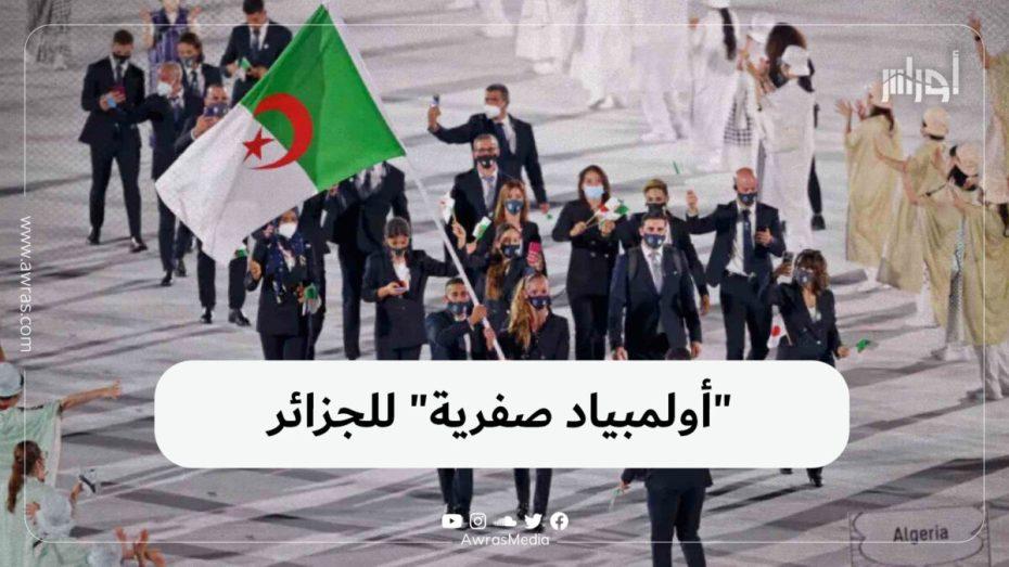 """""""أولمبياد صفرية"""" للجزائر"""