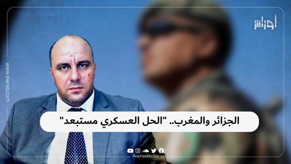 """الجزائر والمغرب.. """"الحل العسكري مستبعد"""""""