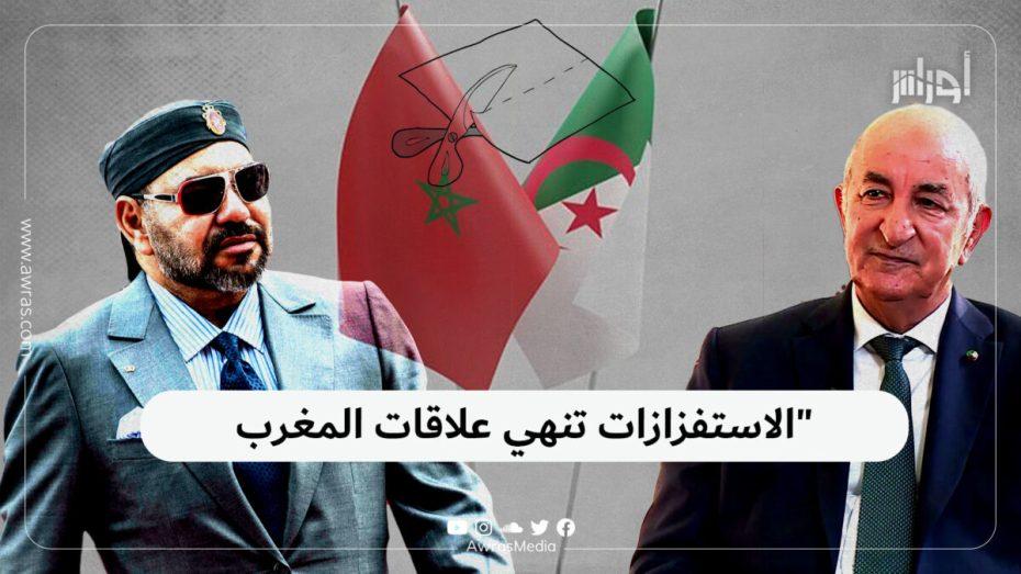 """""""الاستفزازات تنهي علاقات المغرب"""""""