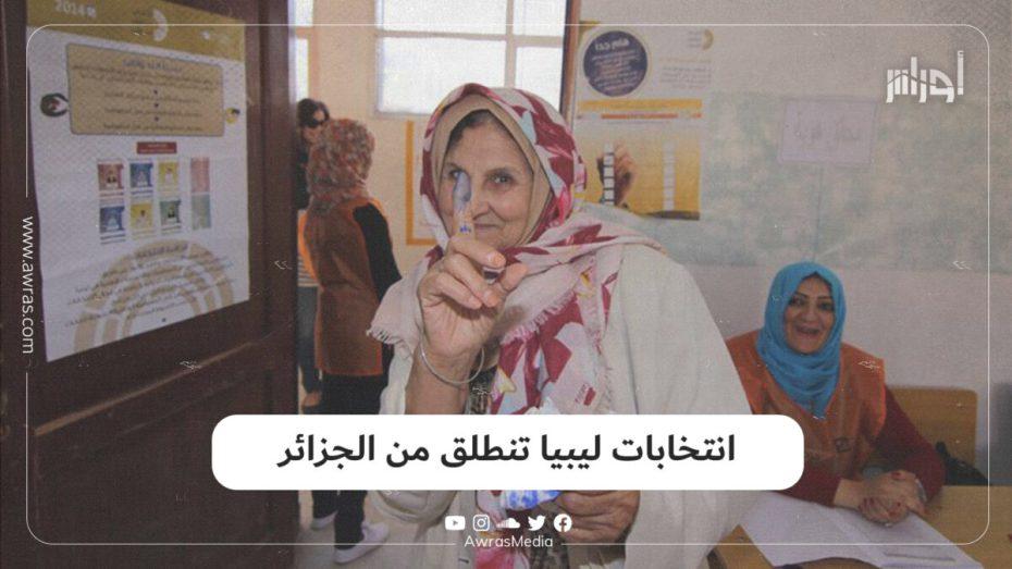 انتخابات ليبيا تنطلق من الجزائر
