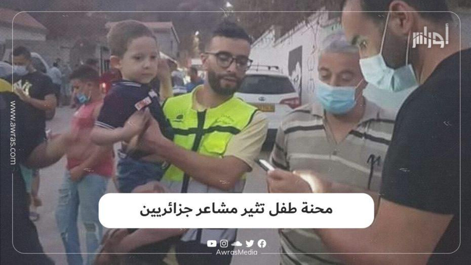 محنة طفل تثير مشاعر جزائريين