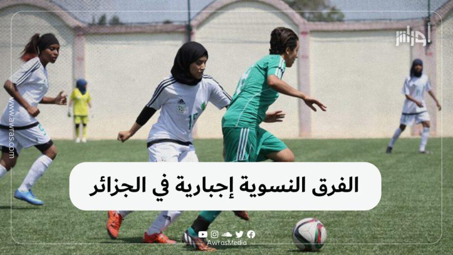 الفرق النسوية إجبارية في الجزائر