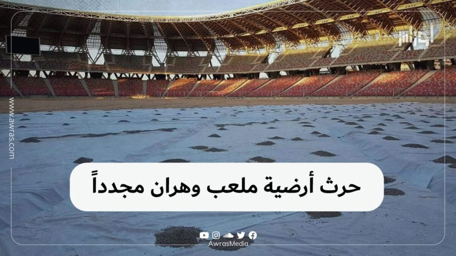 حرث أرضية ملعب وهران مجدداً