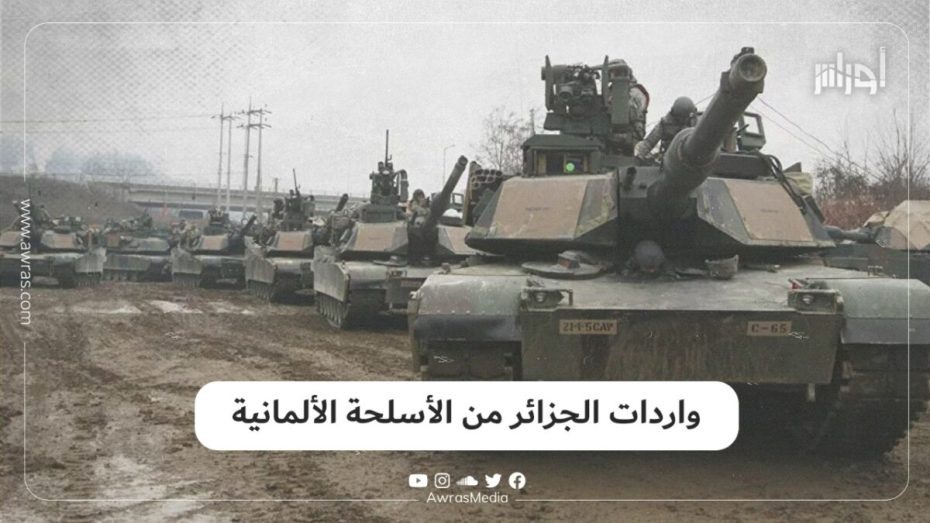 واردات الجزائر من الأسلحة الألمانية