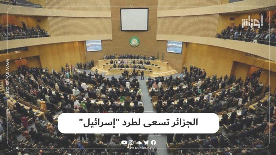 """الجزائر تسعى لطرد """"إسرائيل"""""""
