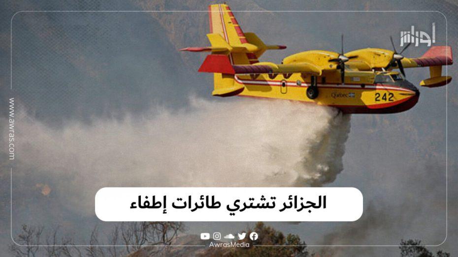 الجزائر تشتري طائرات إطفاء