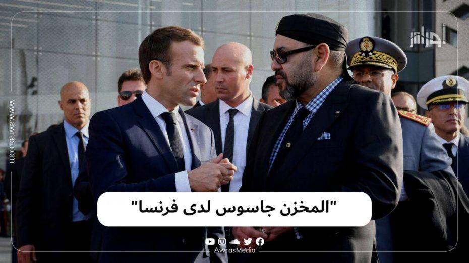 """""""المخزن جاسوس لدى فرنسا"""""""